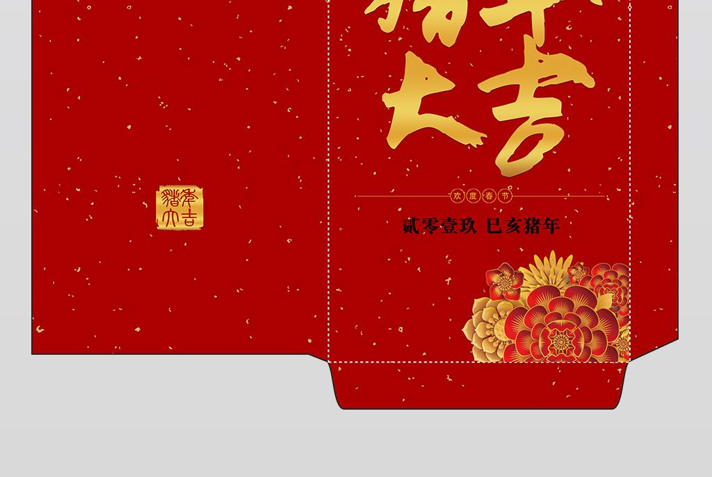 2019猪年大吉红包模板新年红包利是封图片