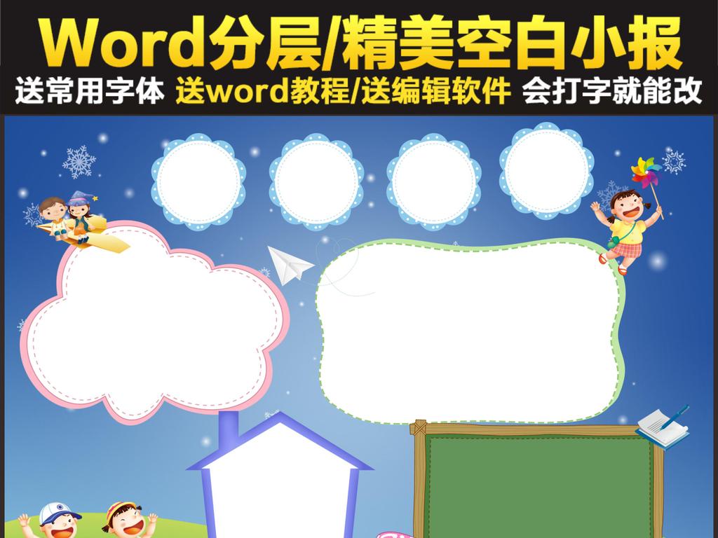 word黑白线描涂色小报手抄报学习类读书