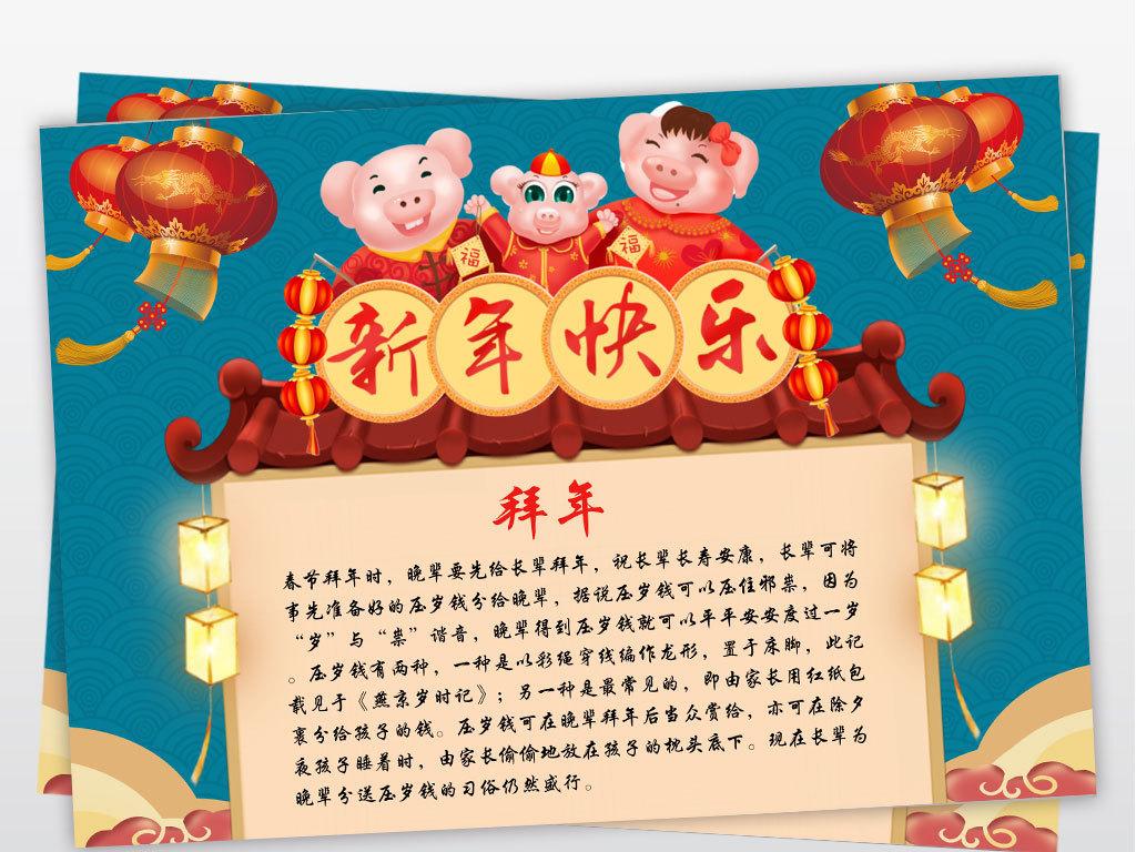手抄报|小报 节日手抄报 春节|元旦手抄报 > 猪年新年贺卡祝福喜庆图片