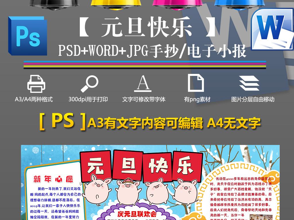 手抄报|小报 节日手抄报 春节|元旦手抄报 > psword2019恭贺新年猪年图片
