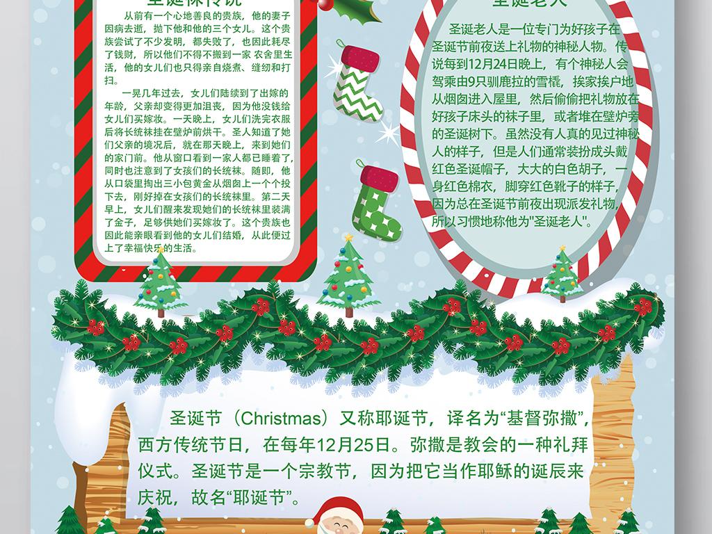圣诞老人                                          圣诞树小学生