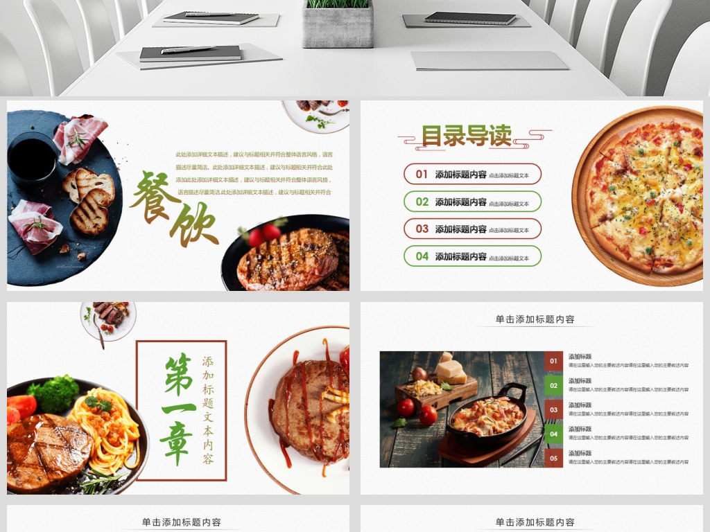 高档餐厅西餐美食酒店餐饮ppt模板图片