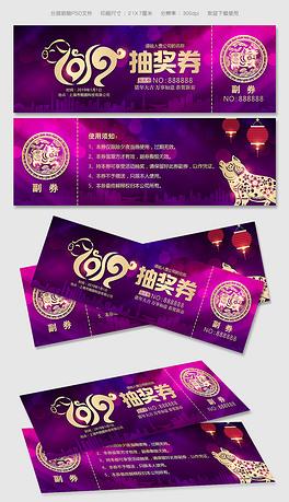 炫彩2019猪年新年晚会抽奖券模板设计