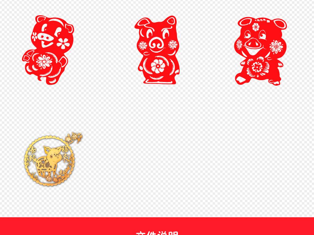 免抠元素 节日素材 元旦丨春节丨元宵 > 2019新年中国风猪年剪纸窗花