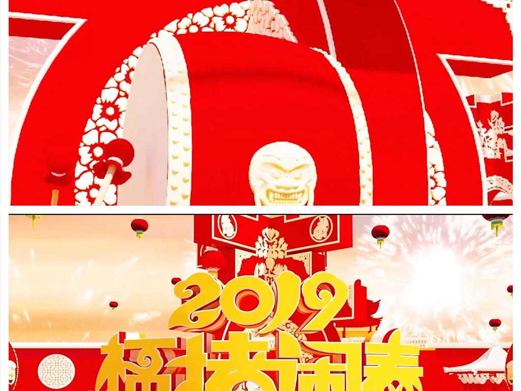 2019春节倒计时