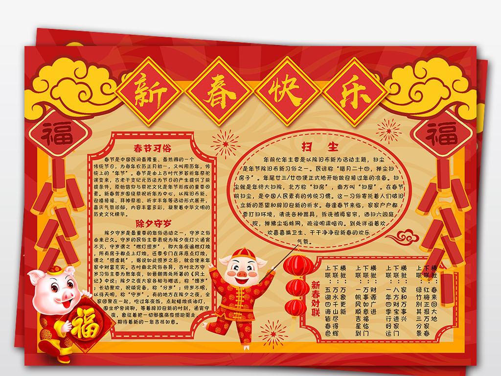 2019猪年新年小报春节元旦电子小报手抄报