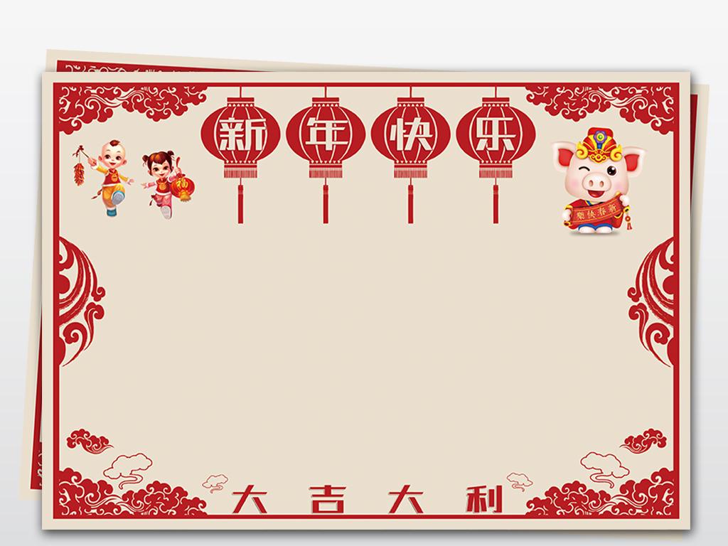 猪年中国风剪纸新年春节小报word手抄报