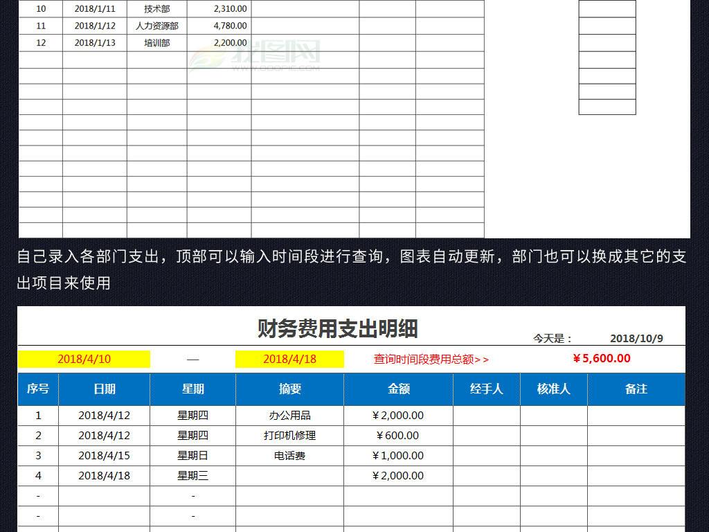 生产质量月统计报表模板 - 道客巴巴