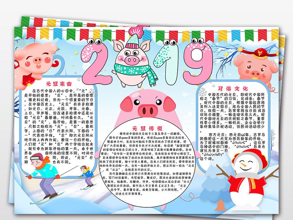 手抄報|小報 節日手抄報 春節|元旦手抄報 > 2019元旦小報豬年寒假圖片
