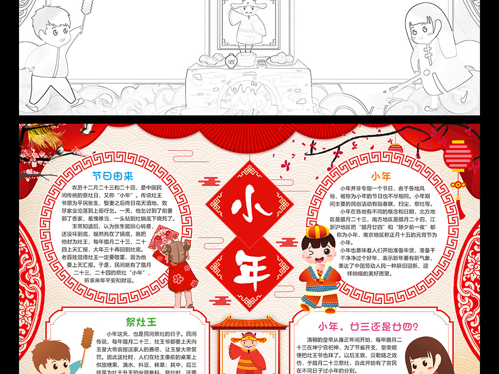 小年小报祭灶节手抄报新年春节快乐猪年年俗文化电子小报
