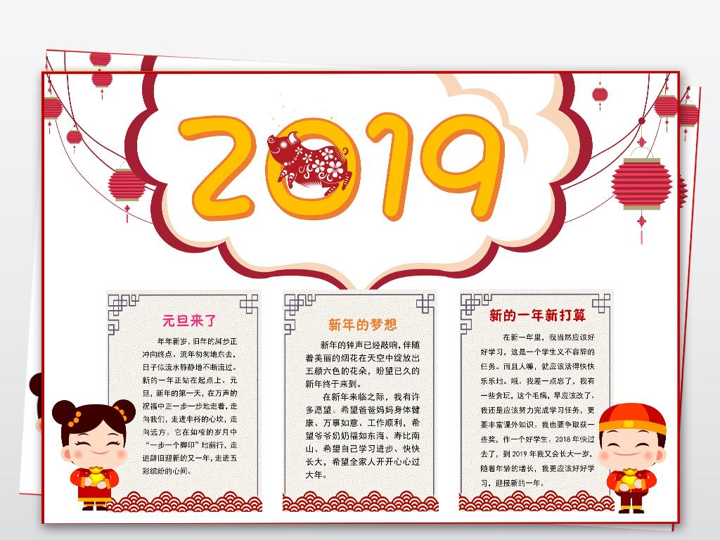 word2019春节小报猪年元旦新年寒假手抄报图片