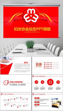 PPTX国际会议总结报告PPT