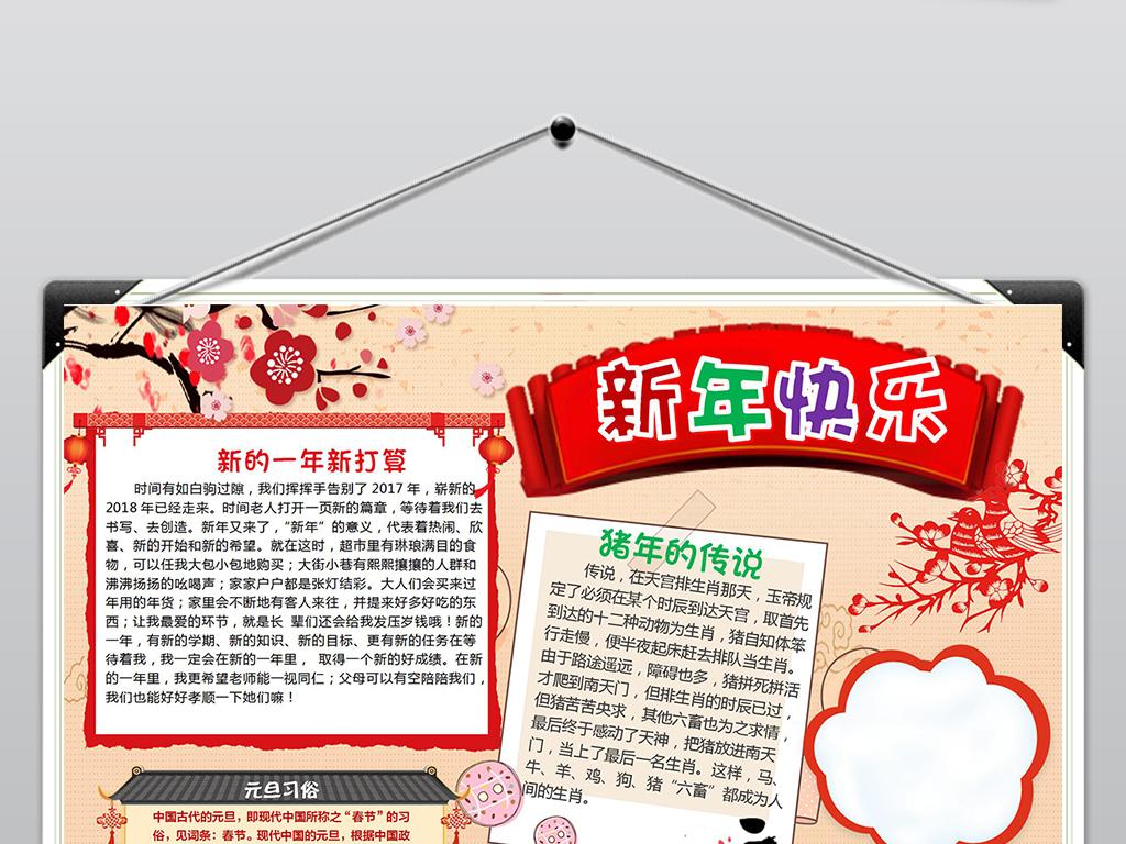 手抄报|小报 节日手抄报 春节|元旦手抄报 > 2019年春节小报猪年元旦图片