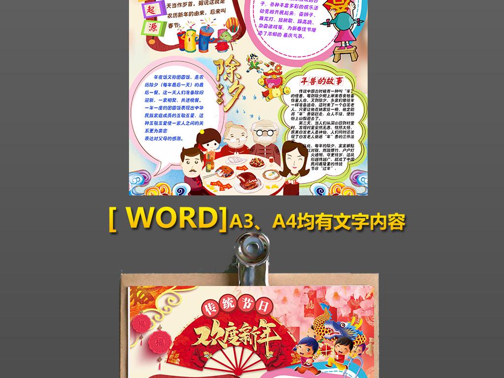 竖版2019欢度新年春节小报猪