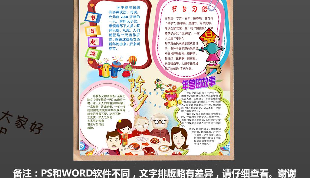 竖版2019欢度新年春节小报猪年寒假生活手抄报小报