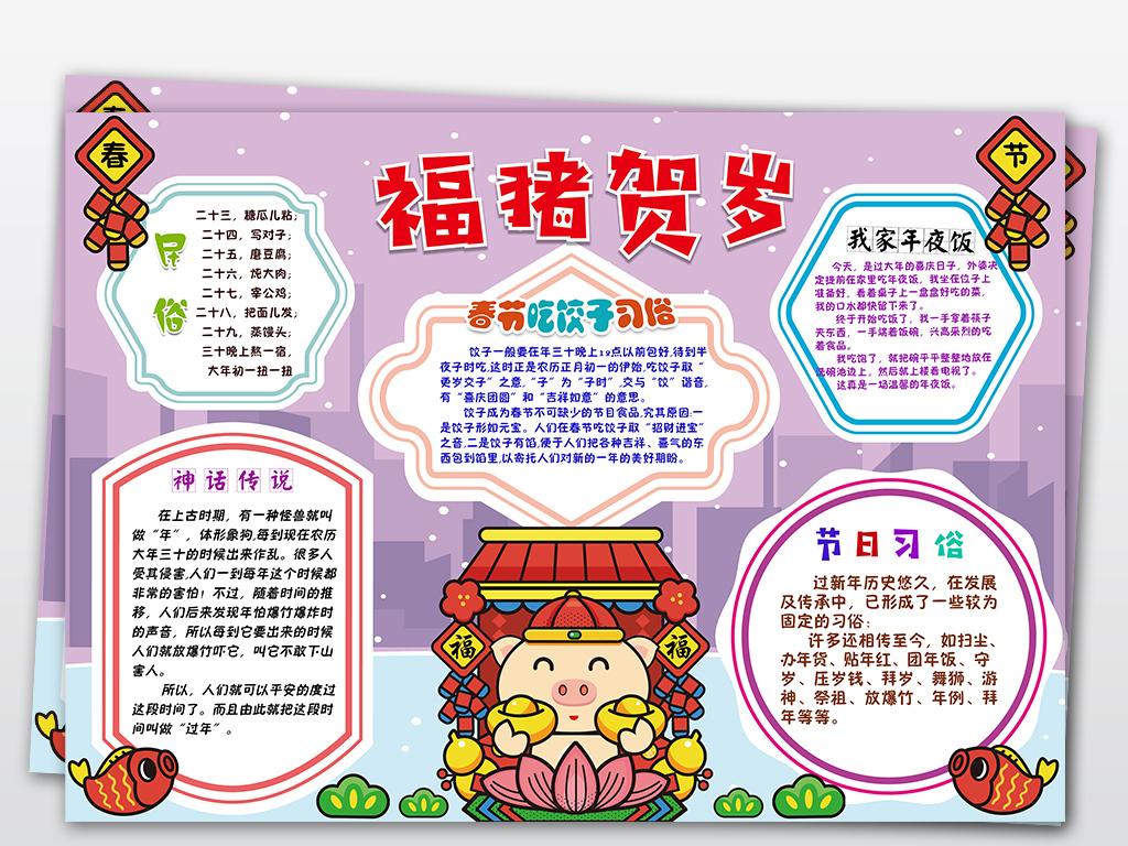 节日手抄报 春节|元旦手抄报 > 黑白线条涂色2019春节小报猪年新年图片