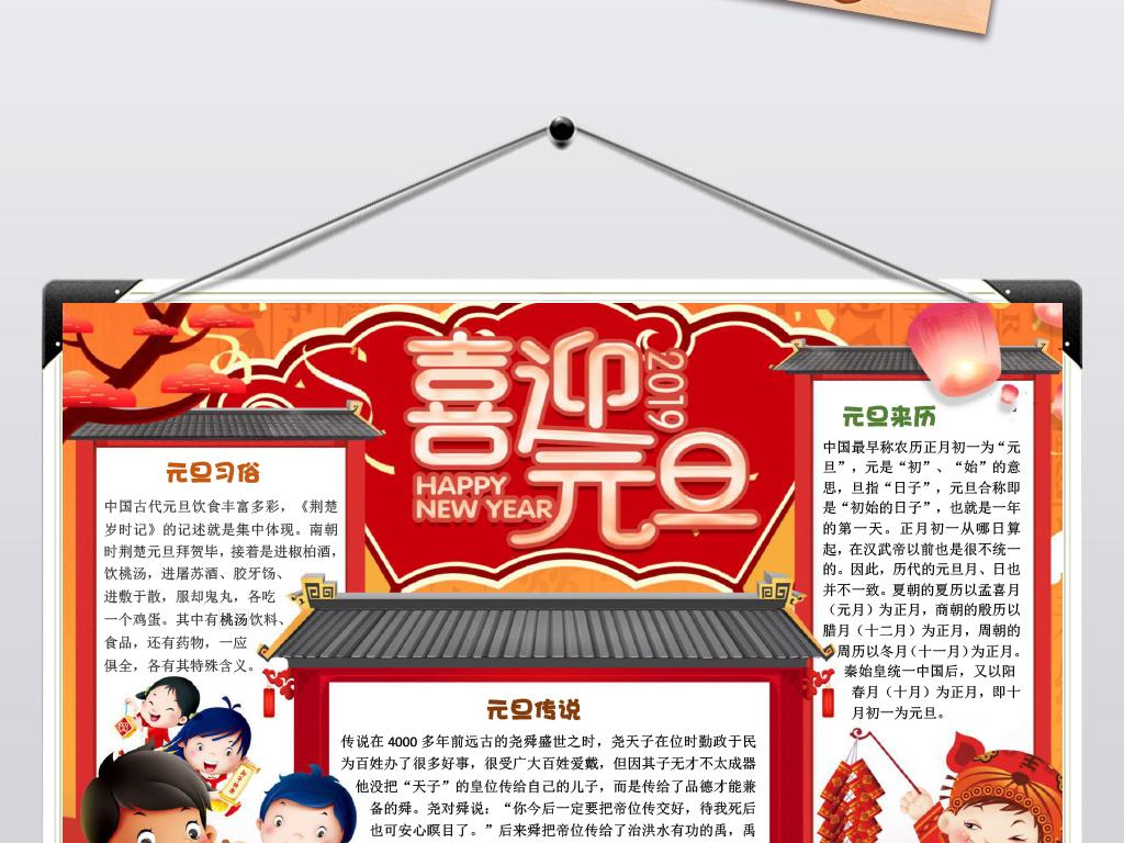 2019元旦小报喜迎新年快乐猪年手抄报图片