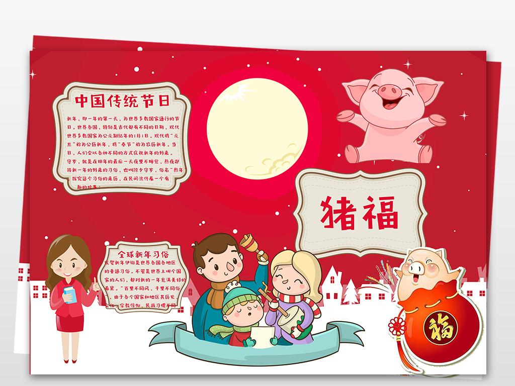 春节小报猪年新年寒假生活手抄报小报图片