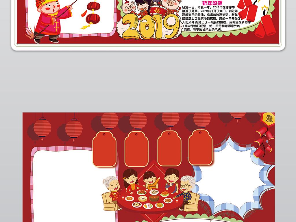 手抄报|小报 节日手抄报 春节|元旦手抄报 > 2019元旦小报猪年新年图片