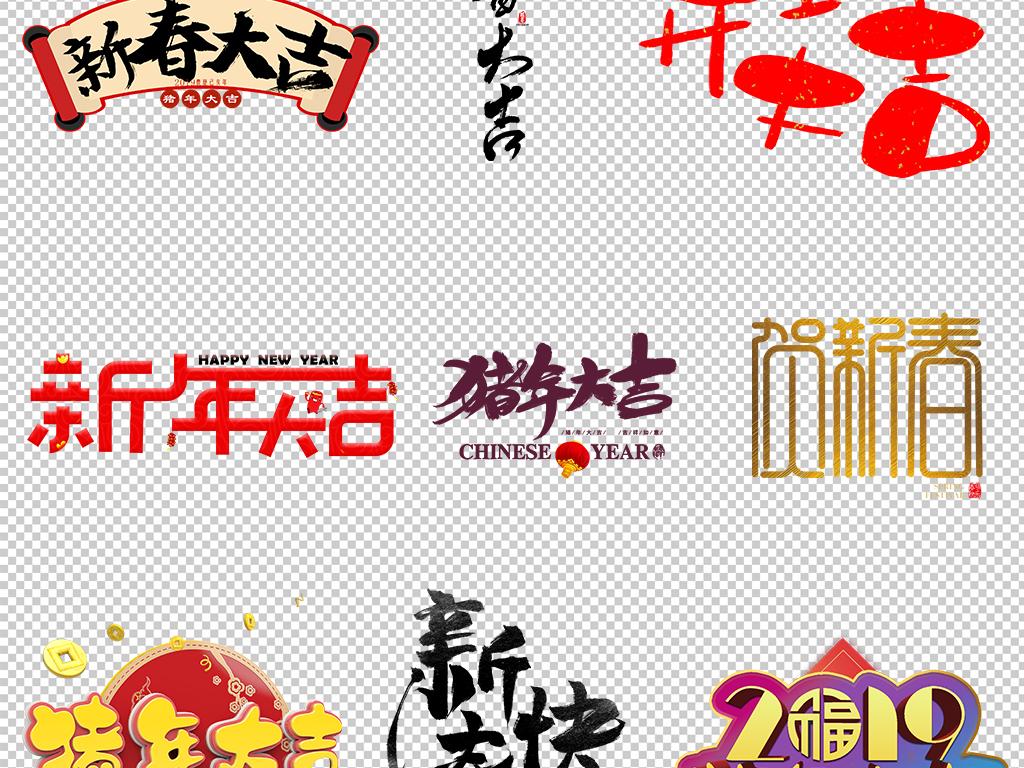 新年快乐恭贺新春猪年大吉png素材图片