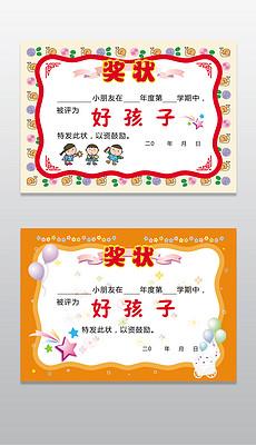 PPT幼儿园奖状内容 PPT格式幼儿园奖状内容素材图片 PPT幼儿园奖状内容设计模板 我图网