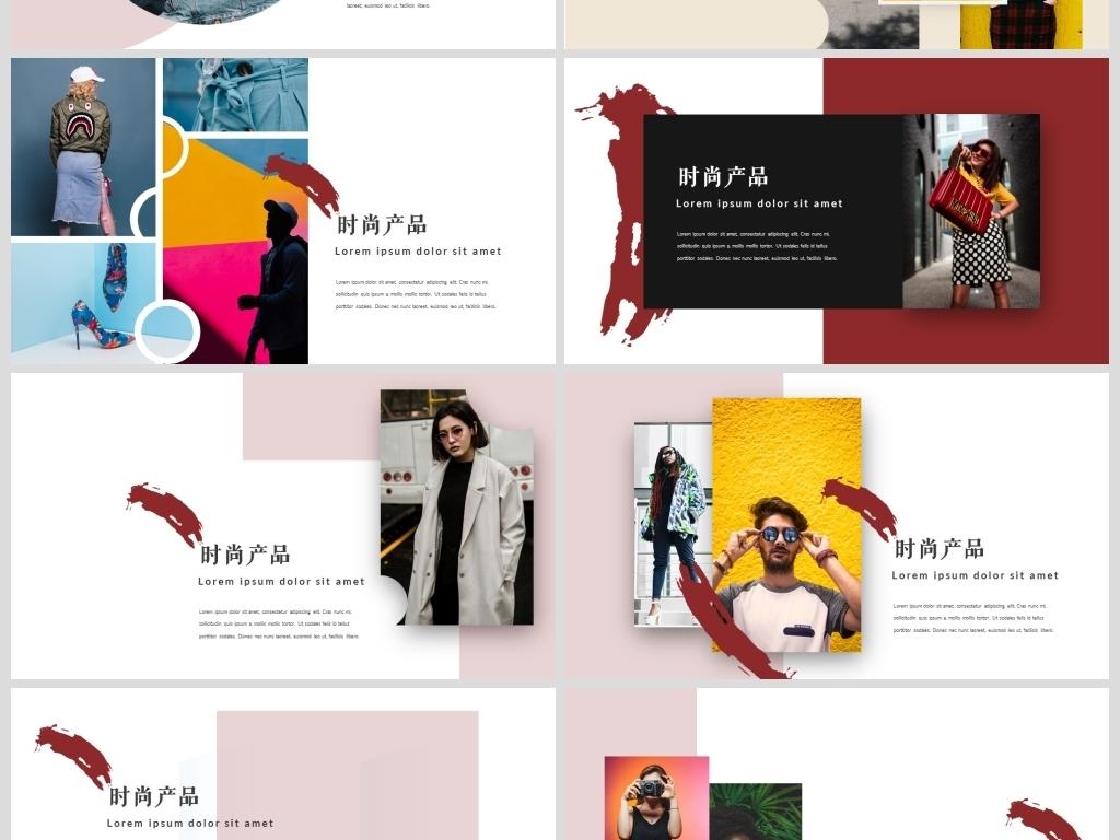 时尚动感潮牌杂志风时装品牌宣传ppt模板图片