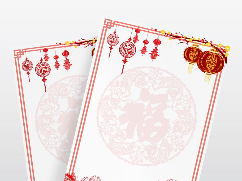 手抄报|小报 节日手抄报 春节|元旦手抄报 > 2019猪年信纸邀请函海报图片