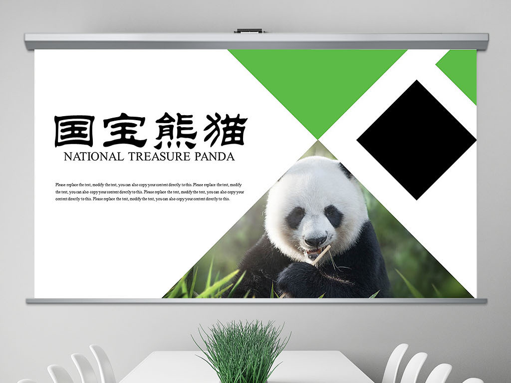 野生动物唯美可爱保护动物国宝熊猫PPT模板下载 17.49MB 其他行业PPT大全 行业介绍PPT