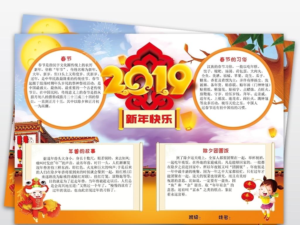 2019猪年小报春节新年快乐寒假手抄报