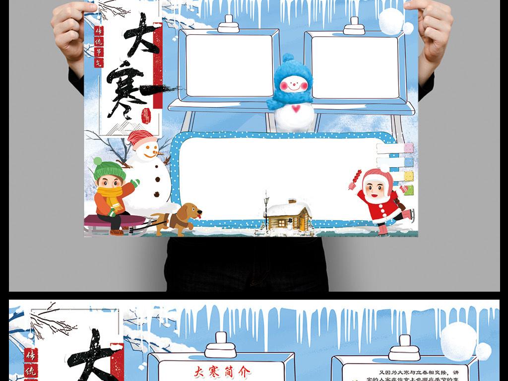 手抄报 小报 纪念日手抄报 其他 > 大寒小报二十四节气大雪冬天传统