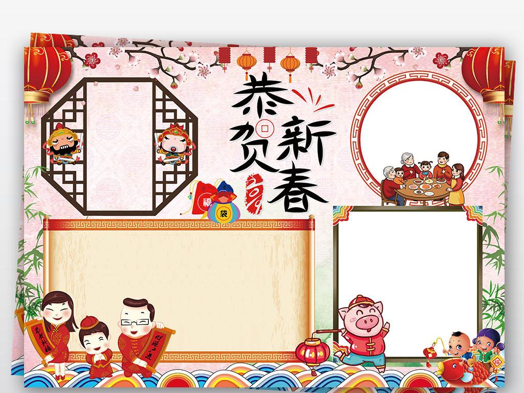 节日手抄报 春节|元旦手抄报 > 2019年春节小报中国年猪年元旦新年