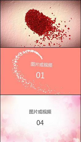 会声会影x8唯美浪漫婚礼婚庆相册展示模板