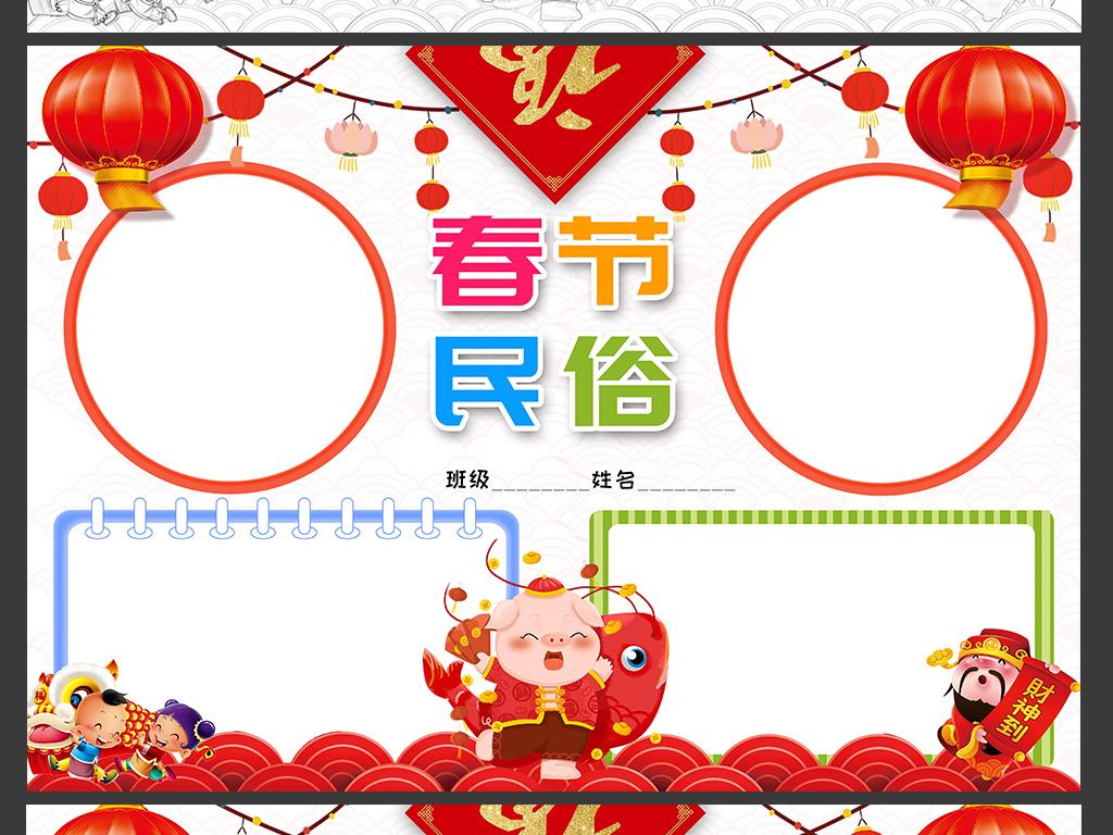 手抄报|小报 节日手抄报 春节|元旦手抄报 > 2019春节习俗小报猪年图片