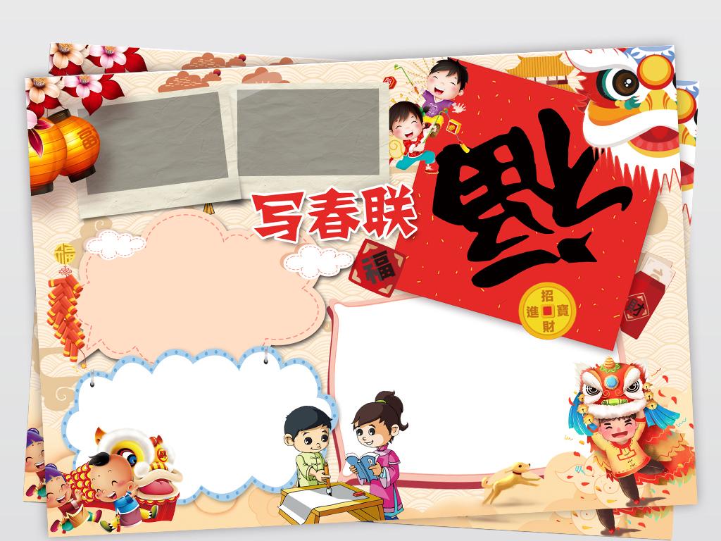 寒假小报我的寒假生活手抄报春节猪年写春联电子小报图片