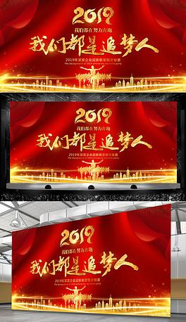 红色2019新年贺词我们都是追梦人舞台背景展板-PSD人活动 PSD格式