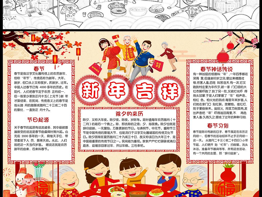 手抄报|小报 节日手抄报 春节|元旦手抄报 > 2019年元旦快乐小报猪年图片