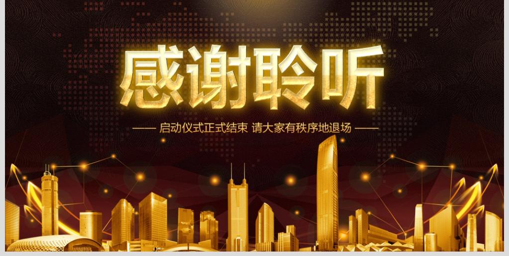 金色商务活动启动会开幕仪式启动仪式PPT模板下载 8.51MB 其他行业