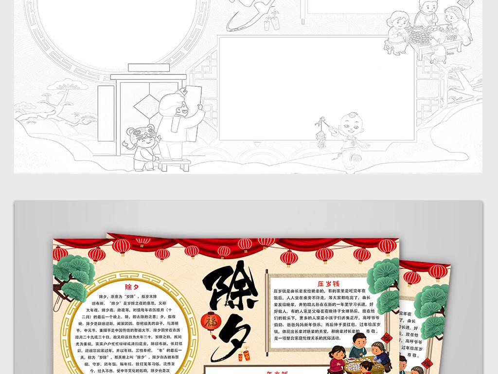 除夕小报春节年夜饭猪年新年习俗寒假手抄小报图片