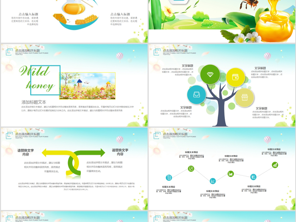 绿色食品蜂蜜蜜蜂养蜂厂蜂王浆PPT模板PPT下载 其他行业PPT大全 编号 19093819