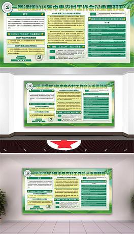 气一图读懂中央农村工作会议重要部署-PSD完整图 PSD格式完整图