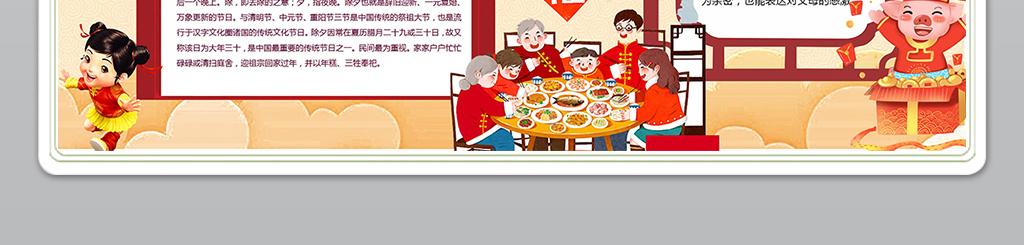 2019年春节小报中国年猪年元旦新年寒假手抄小报素材图片