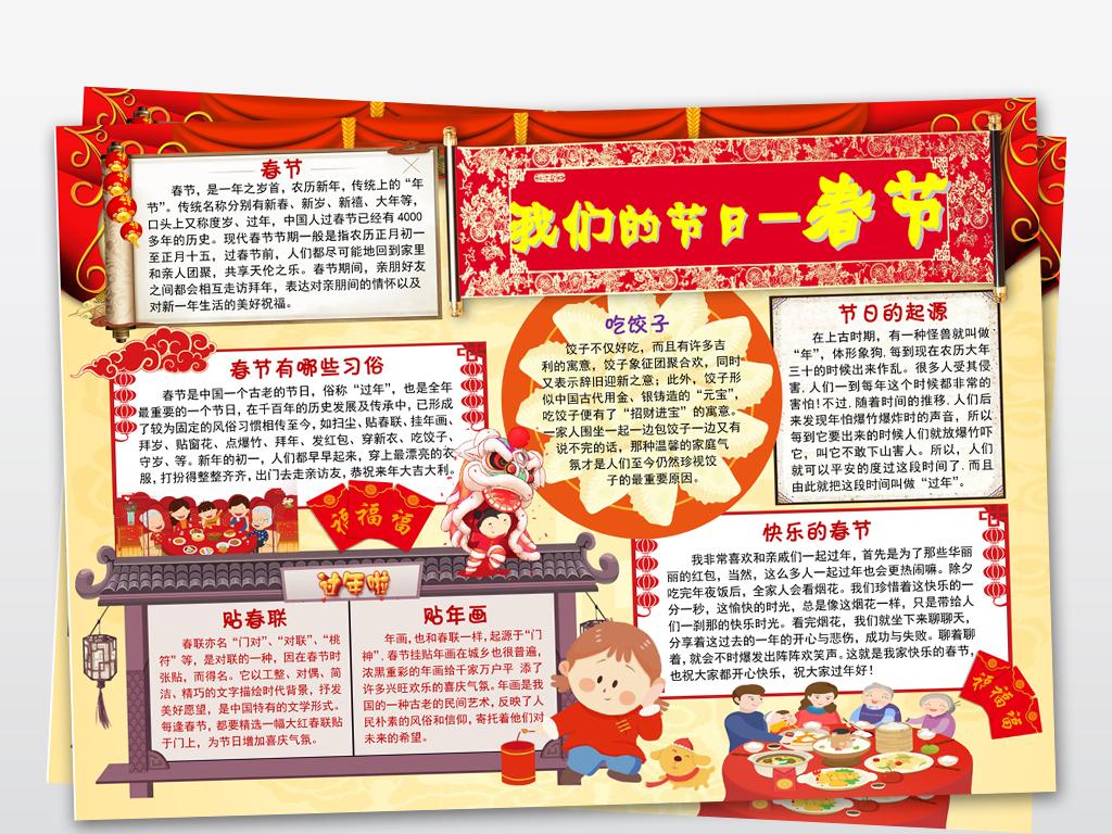 手抄报|小报 节日手抄报 春节|元旦手抄报 > 我的节日春节小报猪年图片