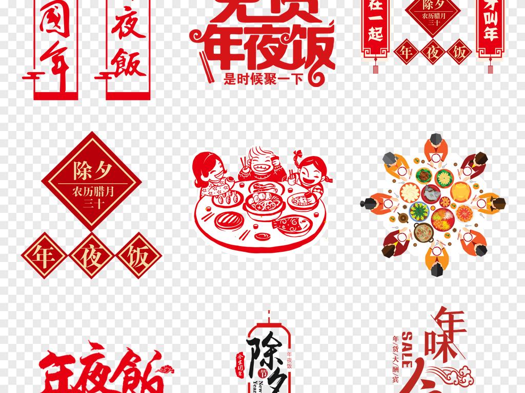 2019猪年新年春节除夕年夜饭海报艺术字png素材图片