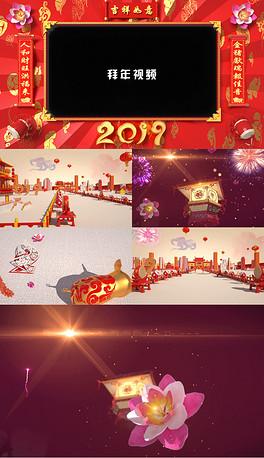 2019猪年年会群星拜年视频片头模版图片