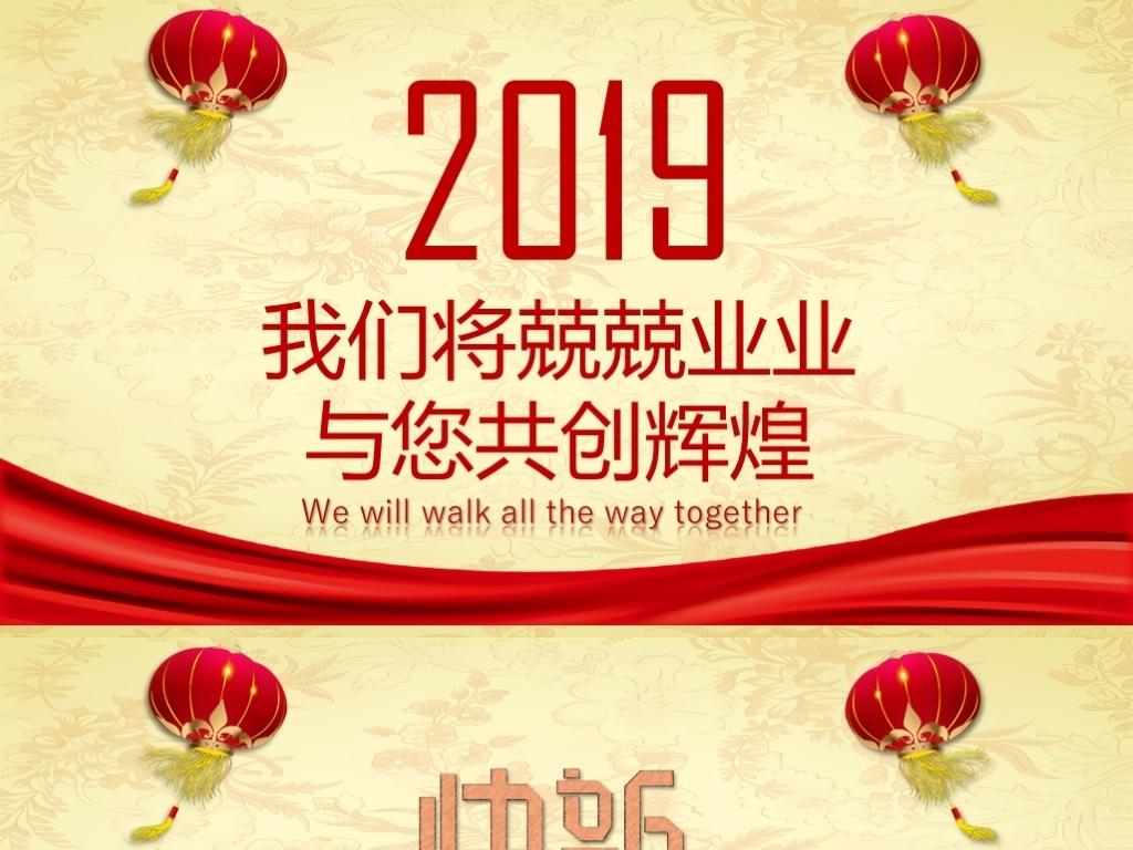 2019猪年生意兴隆贺卡PPT模板下载 9.26MB 节假日PPT大全 节日庆典PPT