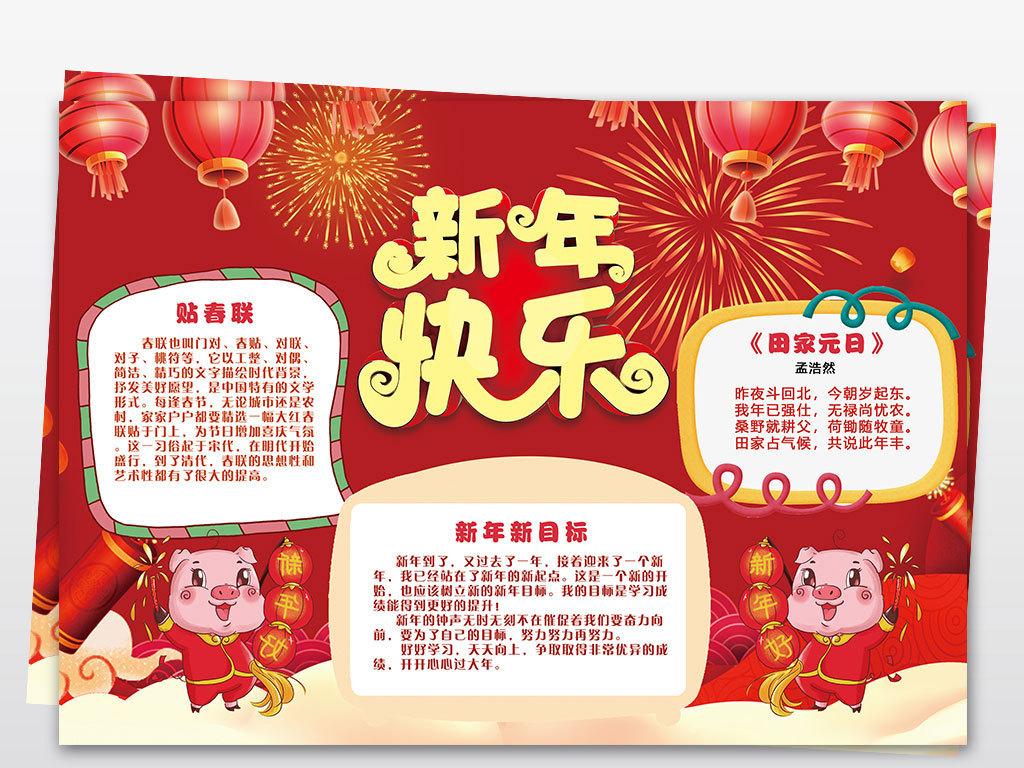 2019新年快乐小报春节手抄报猪年电子图片