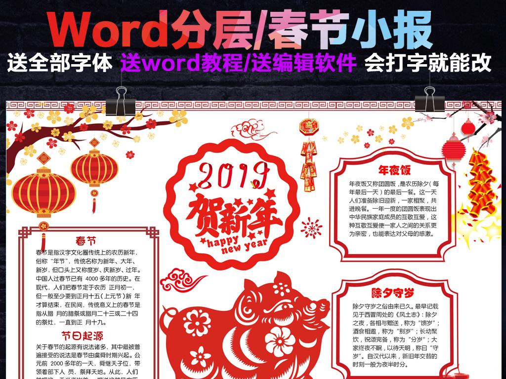 word2019春节小报猪年喜迎中国年新春新年手抄报模板图片