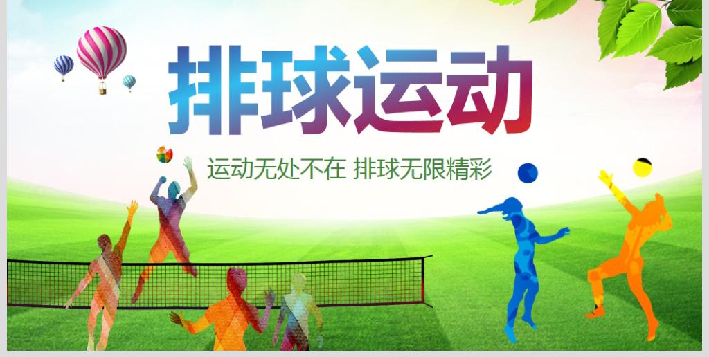 大气排球比赛排球教学排球协会PPT模板课件下载 8.76MB 运动健身PPT大全 行业介绍PPT