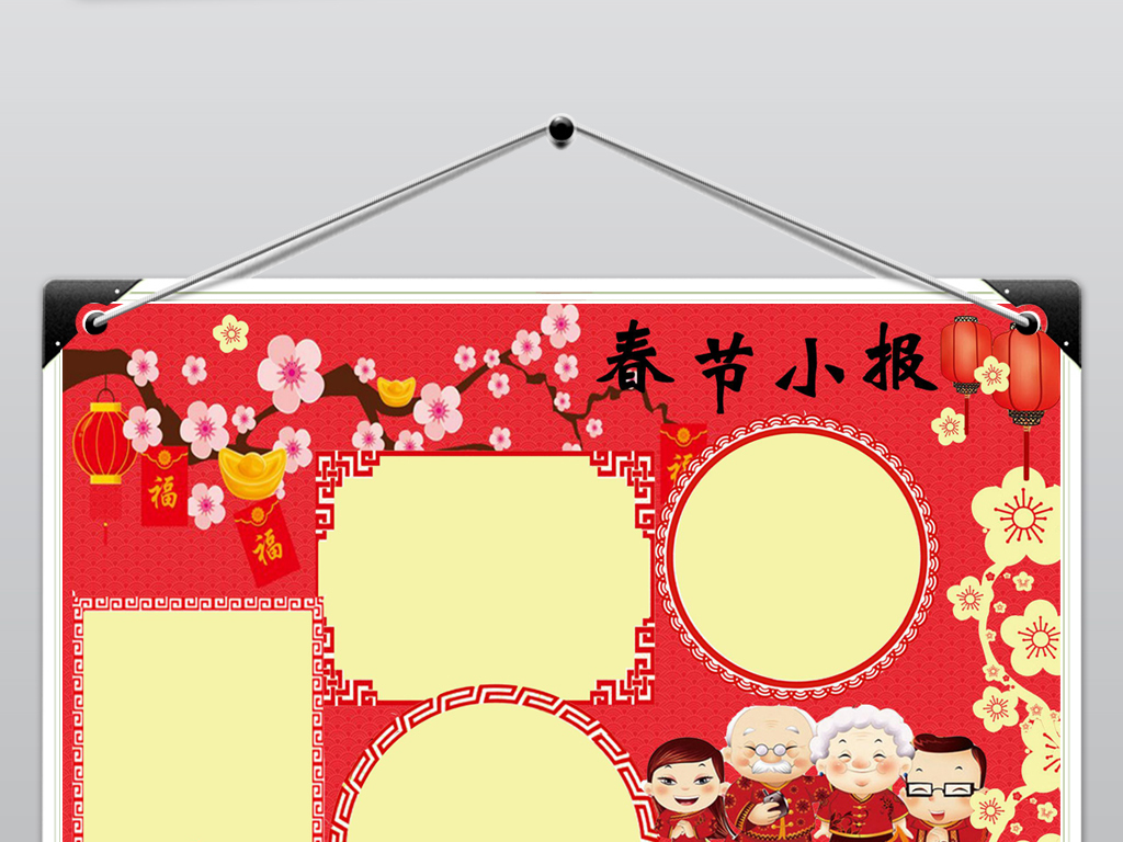 手抄报|小报 节日手抄报 春节|元旦手抄报 > 欢乐春节小报中国猪年图片