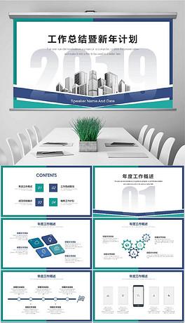 2019大气城市工作总结暨新年计划PPT模板-PPTX欧美城市 PPTX格式